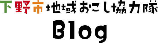 下野市地域おこし協力隊ブログ内